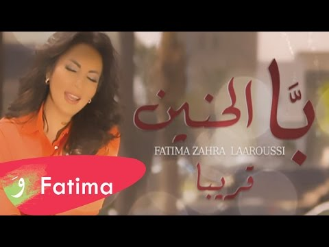 MAGHRIBIA FATIMA MUSIC ZAHRA TÉLÉCHARGER DE LAAROUSSI