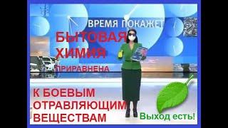 Бытовая химия и Боевые Отравляющие вещества. Greenleaf