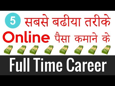Top 5 Best Way To Make money Online | Best Online Job as a Full Time Career in 2017