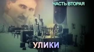 Документальный фильм Никола Тесла Энергия Будущего! 2018