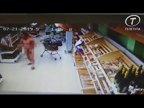По супермаркету в Тульской области разгуливали голые мужчины