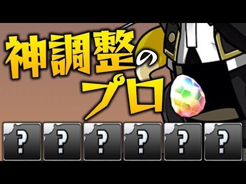 【今更】龍楽士ガチャ5回引いて出たキャラで闘技場3に挑む!【パズドラ】