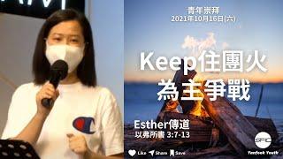 【Keep住團火,為主爭戰】   Esther傳道   以弗所書 3:7-13   青年崇拜直播 2021.10.16