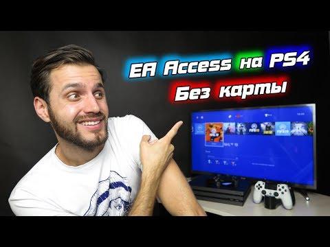 Как купить EA Access на PS4 без карты и как отключить автоматическое продление
