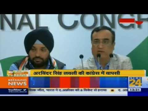 Arvinder Singh Lovely Rejoins Congress After Meeting Rahul Gandhi