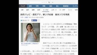 森若アナ、第2子妊娠 産休入りを発表 スポーツ報知 7月11日(土)0時28分...