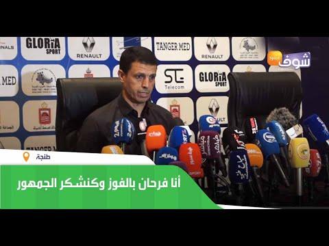 """جمال السلامي مدرب الرجاء بعد الانتصار:""""أنا فرحان بالفوز وكنشكر الجمهور"""""""