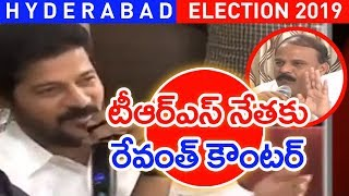 Congress Leader Revanth Reddy Counter To TRS Leader In LIVE Debate | #Election2019 | Mahaa News