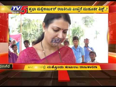 ಶಾಮನೂರು ಸೊಸೆ ರಾಜಕಾರಣಕ್ಕೆ ಮುಹೂರ್ತ ಫಿಕ್ಸ್|  davanagere  | TV5 Kannada