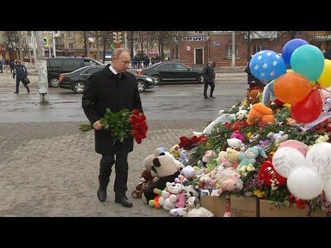 Путин возложил цветы у сгоревшего торгового центра в Кемерово