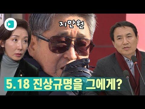 5.18 진상규명 위원으로 지만원 추천한 김진태 자유한국당 의원(feat.나경원) / 비디오머그