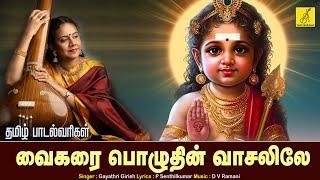 Vaikarai Pozhuthin || Siragiri Velava || Gayathri Girish || Murugan Songs || Vijay Musicals