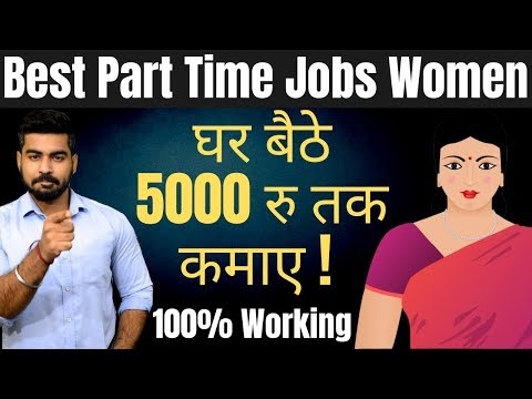 Earn Rs 5000 Monthly!   Best Part Time Jobs for Women, Girls, Housewife   Work From Home   India
