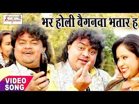 BHAR HOLI BAIGAN BHATAR HA | Guddu Rangila | 2018 New HOLI SONG