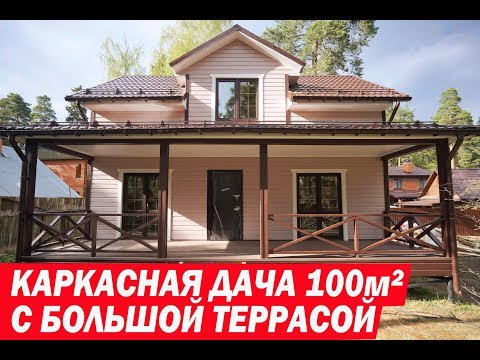 Обзор каркасного дома 100 кв.м. с большой террасой
