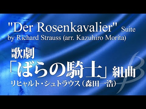 """【フル音源】歌劇「ばらの騎士」組曲/R.シュトラウス(森田一浩)/""""Der Rosenkavalier"""" Suite/Richard Strauss YDAS-C08"""
