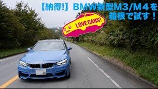 【納得】BMW新型M3/M4を箱根で試す #LOVECARS