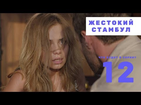 Жестокий Стамбул 12 серия, на русском языке анонс, дата выхода
