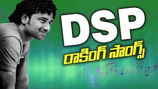 Devi Sri Prasad All Time Super Hit Songs - Volga Videos