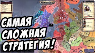 Очень сложная стратегия! Завоевание и интриги! - Crusader Kings 2 #1