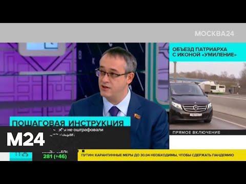 Кому запрещено выходить из дома во время режима самоизоляции - Москва 24