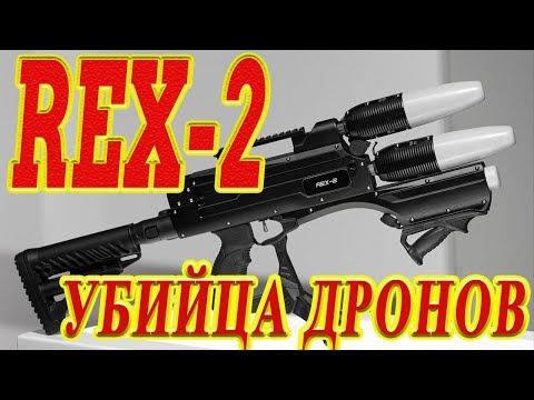 REX-2. Убийца дронов.