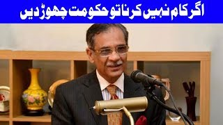 No space for judicial martial law in Constitution: CJP | Dunya News