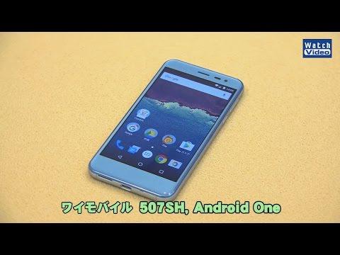 法林岳之のケータイしようぜ!!   ワイモバイル「507SH,Android One」