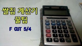 배금주  쌀집 계산기 꿀팁 2탄  F, Cut, 5/4 의 사용법