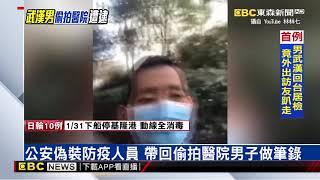 拍武漢醫院影片遭公安帶走 男子淚訴:怕有用嗎