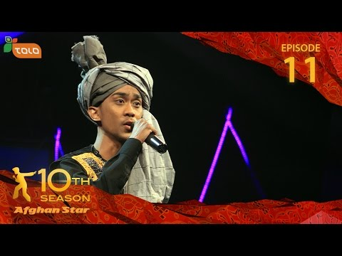 Afghan Star Season 10 - Episode 11 - Top 11 / فصل دهم ستاره افغان - قسمت یازدهم