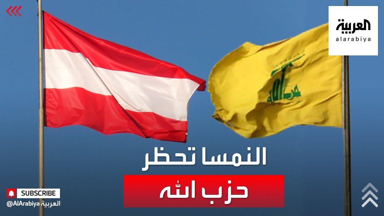 النمسا توجه ضربة قاصمة لحزب الله وتحظر جناحيه السياسي والعسكري  - نشر قبل 4 ساعة