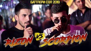 БАТТЛЕРИ СОЛ 2019! RIZON vs. SCORPION (RAP.TJ)