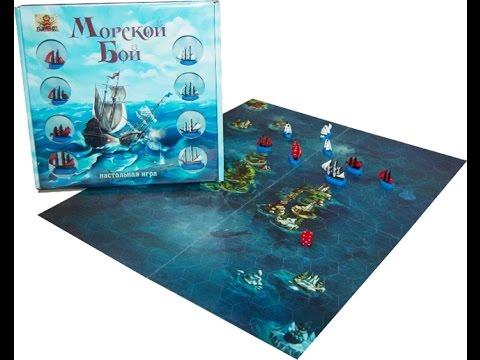 Обзор настольной игры Морской бой
