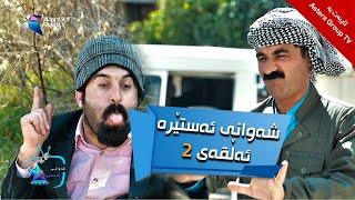 شەوانی ئەستێرە - ئەڵقەی ٢ | Shawany Astera alqay 2