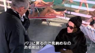 シャレード - 予告編  字幕