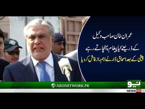 Ishaq Dar's Complete Media Talk after appearance before Panama JIT | #NeoNews