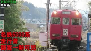 【全区間】名鉄6000系 走行音 御嵩→新可児