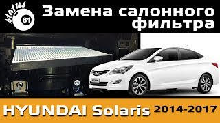 Замена салонного фильтра Хендай Солярис / Салонный фильтр Солярис / Хендай Солярис замена