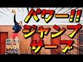 コツ3つ【バレーボール】パワーの乗ったジャンプサーブを打つコツ!!