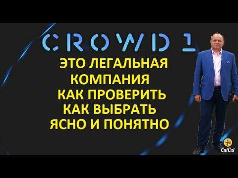 Crowd1 Это легальная компания! Вся правда здесь! Артем Воротников и Александр Вершинин