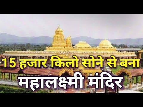 15 हजार किलो सोने से बना महालक्ष्मी मंदिर | Sripuram Sri MahaLakshmi Temple In Hindi 2017🙏🙏🙏
