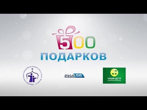 Оренбург. 500 подарков. Наши дети