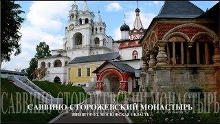 Фотоочерк «Монастырь на Стороже». Саввино-Сторожевский монастырь.(Цикл фотоочерков Михаила Акимова