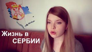 Плюсы и минусы жизни в СЕРБИИ