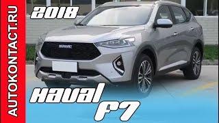 видео Haval F5 2018-2019 - фото и цена новинки, комплектация, характеристики Хавал Ф5