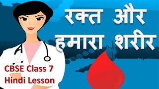 Rakt Aur Hamara Sharir (रक्त और हमारा शरीर) CBSE Class 7 Hindi Lesson