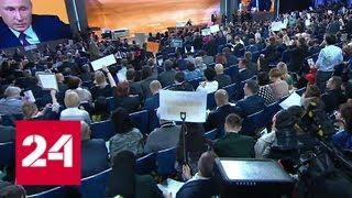 Большая пресс-конференция президента: от выборов до Трампа, допинга и Арктики - Россия 24