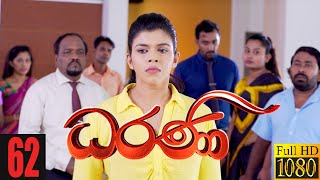 Dharani | Episode 62 08th December 2020 Thumbnail