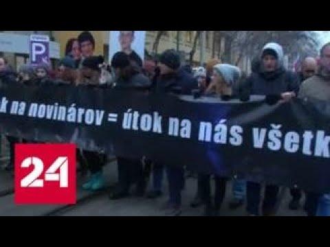 Словаки вышли на улицы в защиту свободы слова - Россия 24